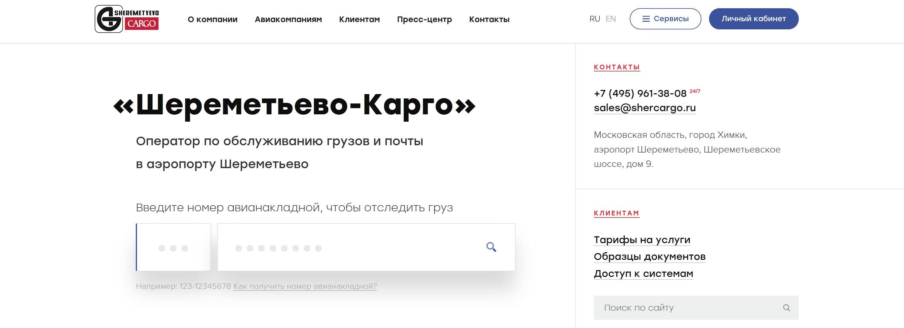«Шереметьево-Карго» Оператор по обслуживанию грузов и почты в аэропорту Шереметьево
