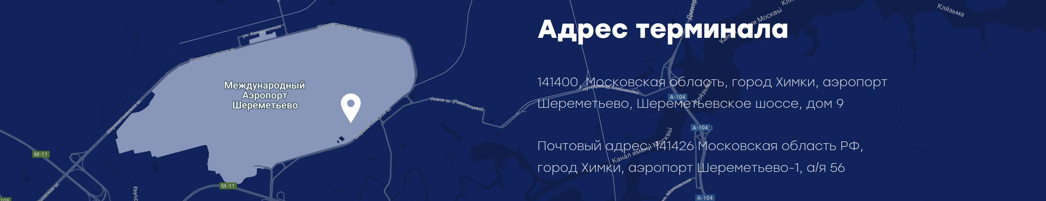 Шереметьево карго адрес терминала и схема презда как добраться Химки аэропорт