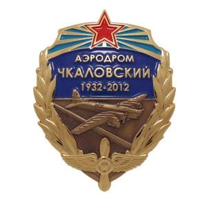 Таможенный пост Аэродром Чкаловский Домодедовской таможни Начальник таможенного поста – +7(495)745-42-31
