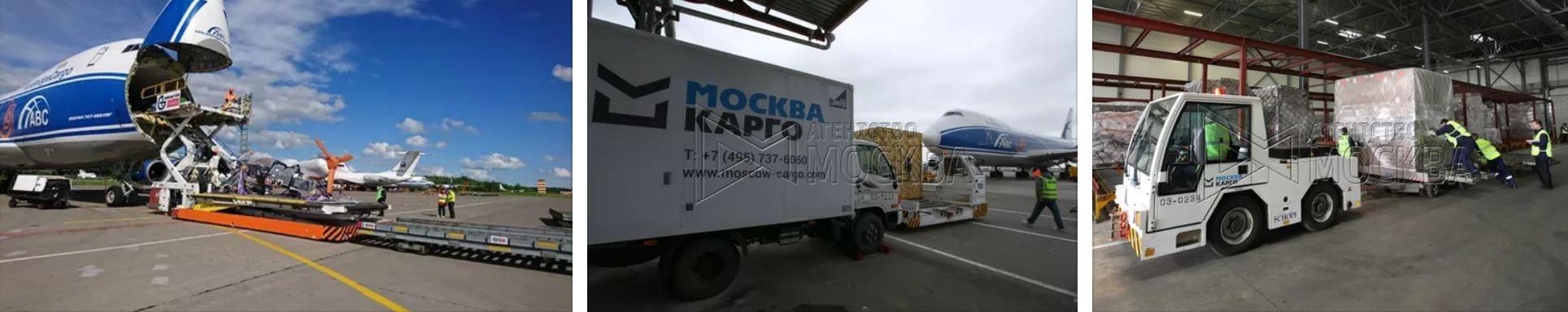 Moscow терминал грузовой2019 Москва Карго в Шереметьево