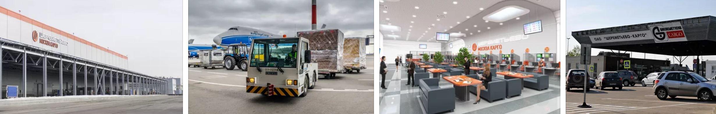 Cargo Moscow терминал грузовой Москва Карго в Шереметьево
