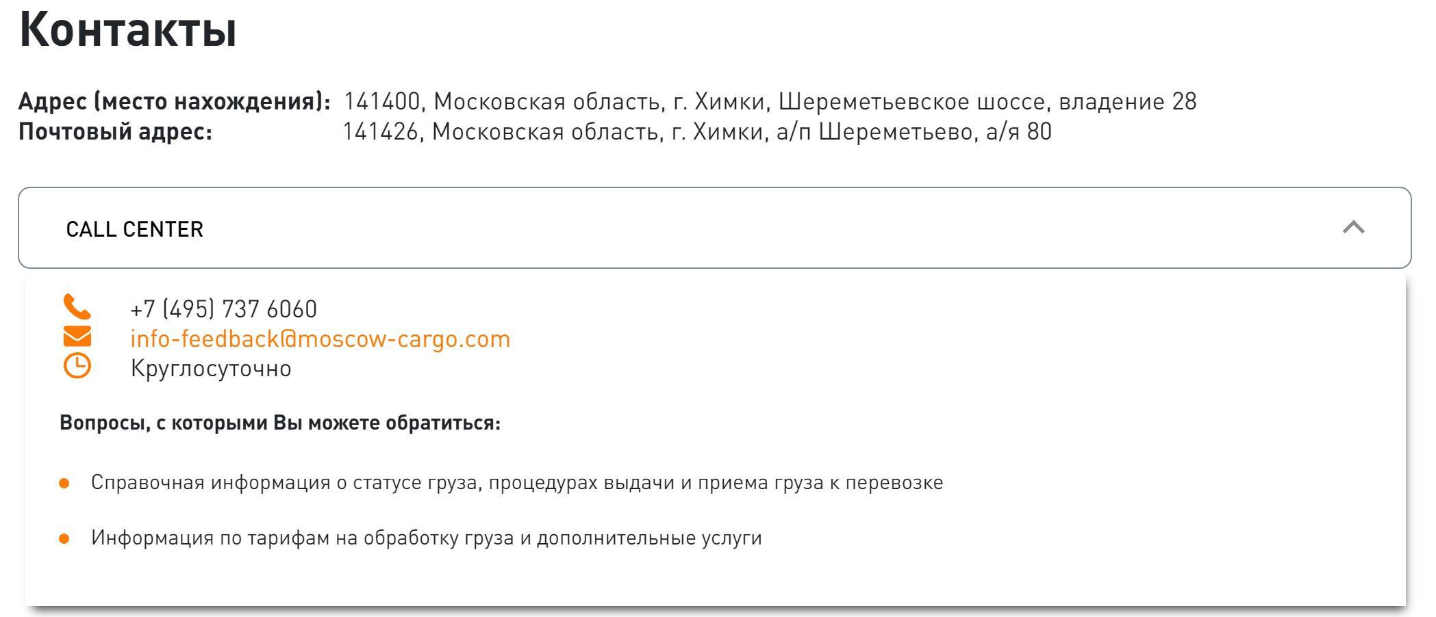 Москва-Карго осуществляет консультации по следующим контактным данным: +7 (495) 737-60-60 E-mail: info@moscow-cargo.com