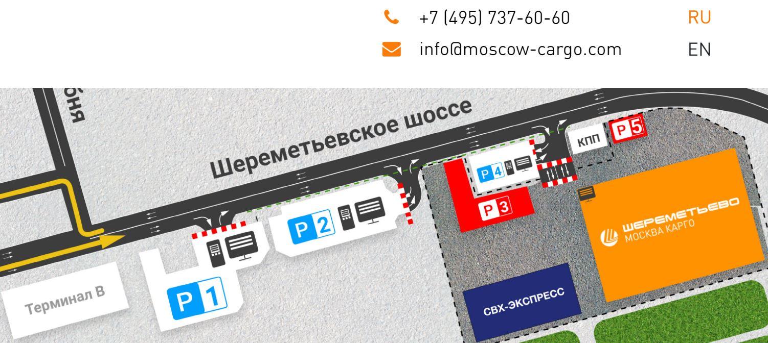 07 схема парковки контакты адрес схема проезда Cargo Moscow терминал грузовой Москва Карго в Шереметьево