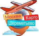 tamozhenny`e-posty`-v-ae`roportu-Sheremet`evo-SVO-1-2-Moskva-kargo